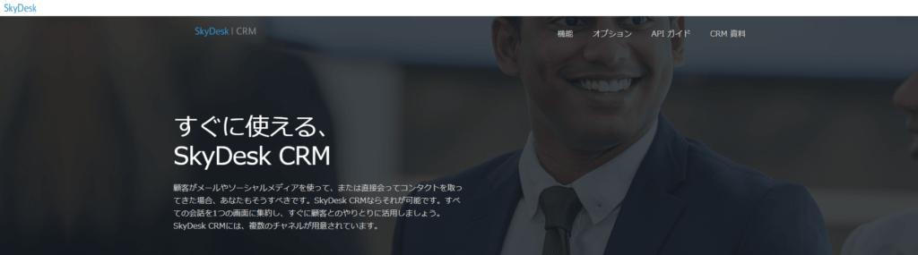 SkyDeck CRM公式サイトの画像