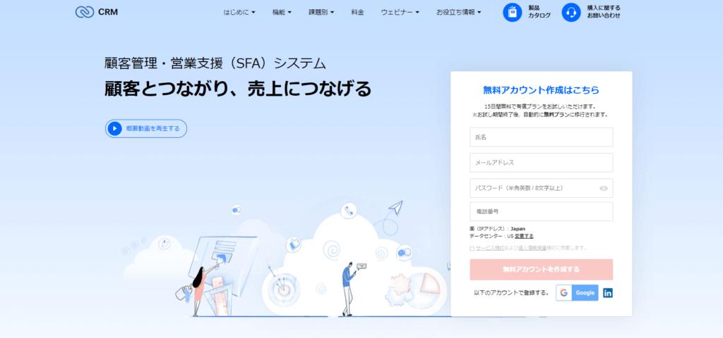 Zoho CRM公式サイトの画像