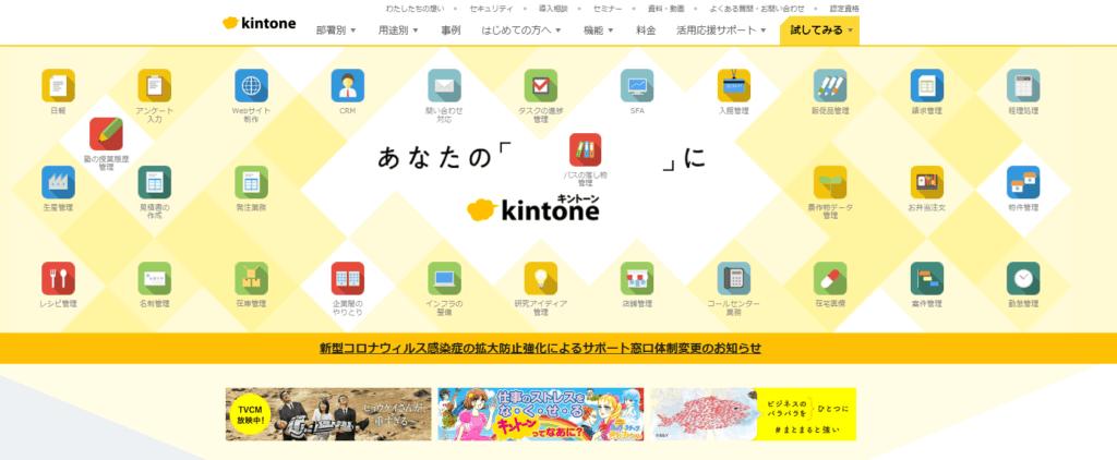 kintone公式サイトの画像