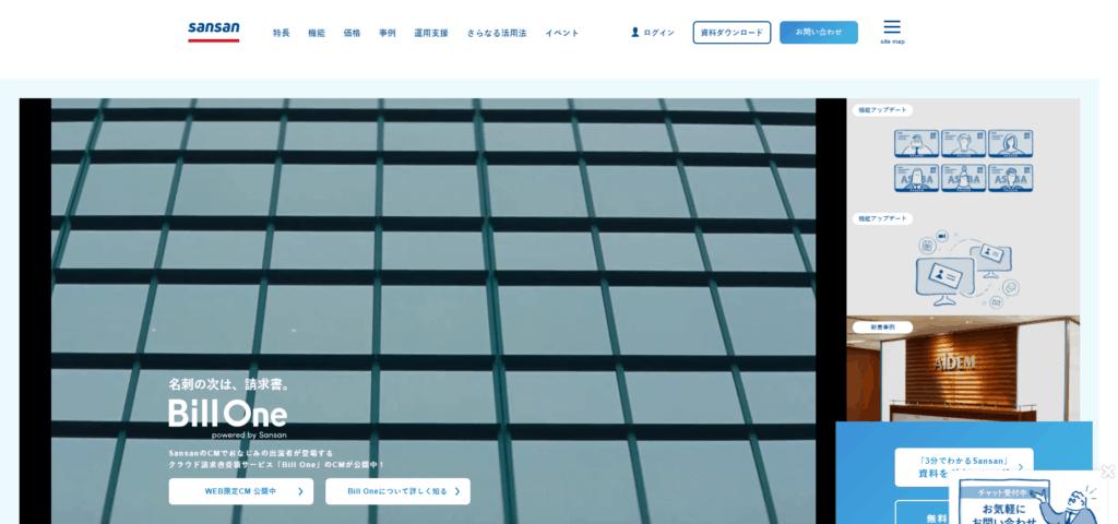 sansan公式サイトの画像