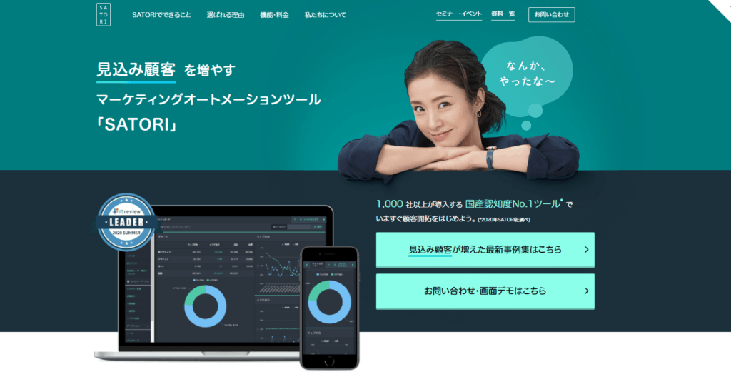 satori公式サイトの画像