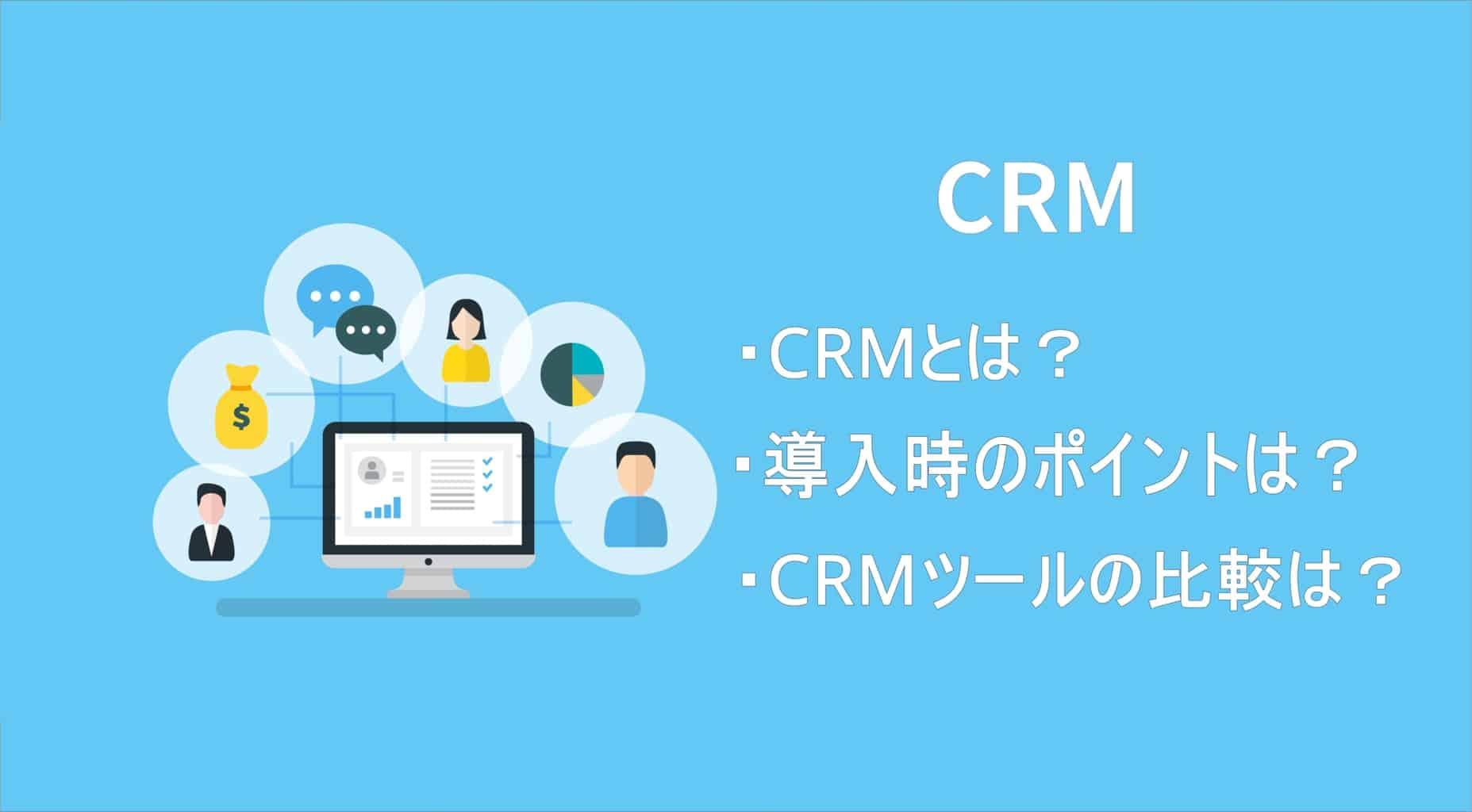 【2021年最新版】おすすめなCRM15種類を徹底比較!導入時のポイントも紹介!