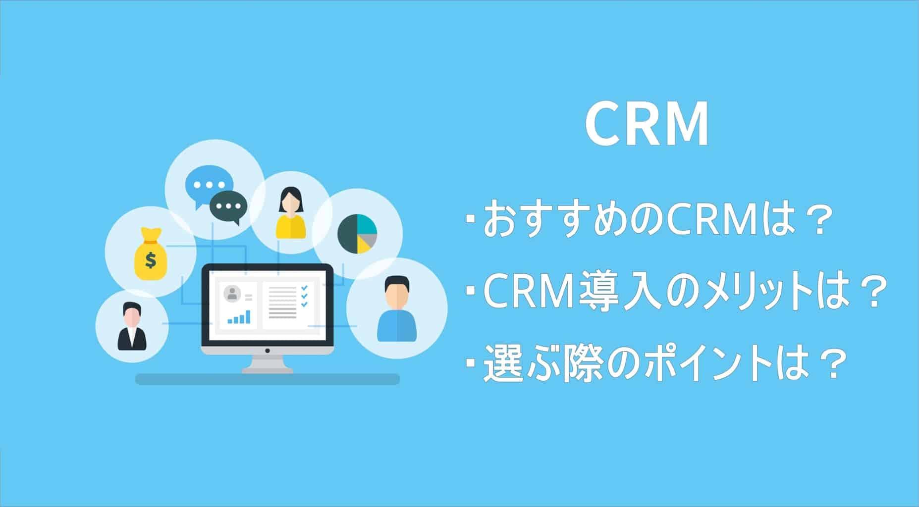 おすすめのCRMとは?導入時のポイントや課題に応じたCRMシステムも紹介!