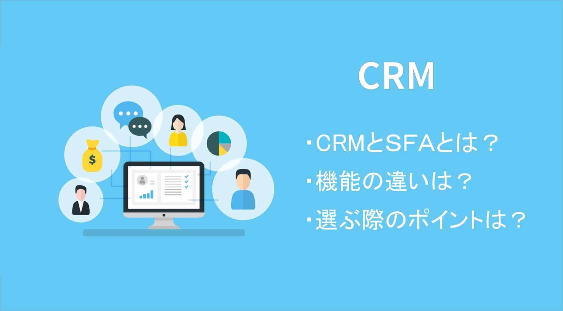 【2021年最新】CRM・SFAとは?システムの違いや導入ポイントをご紹介