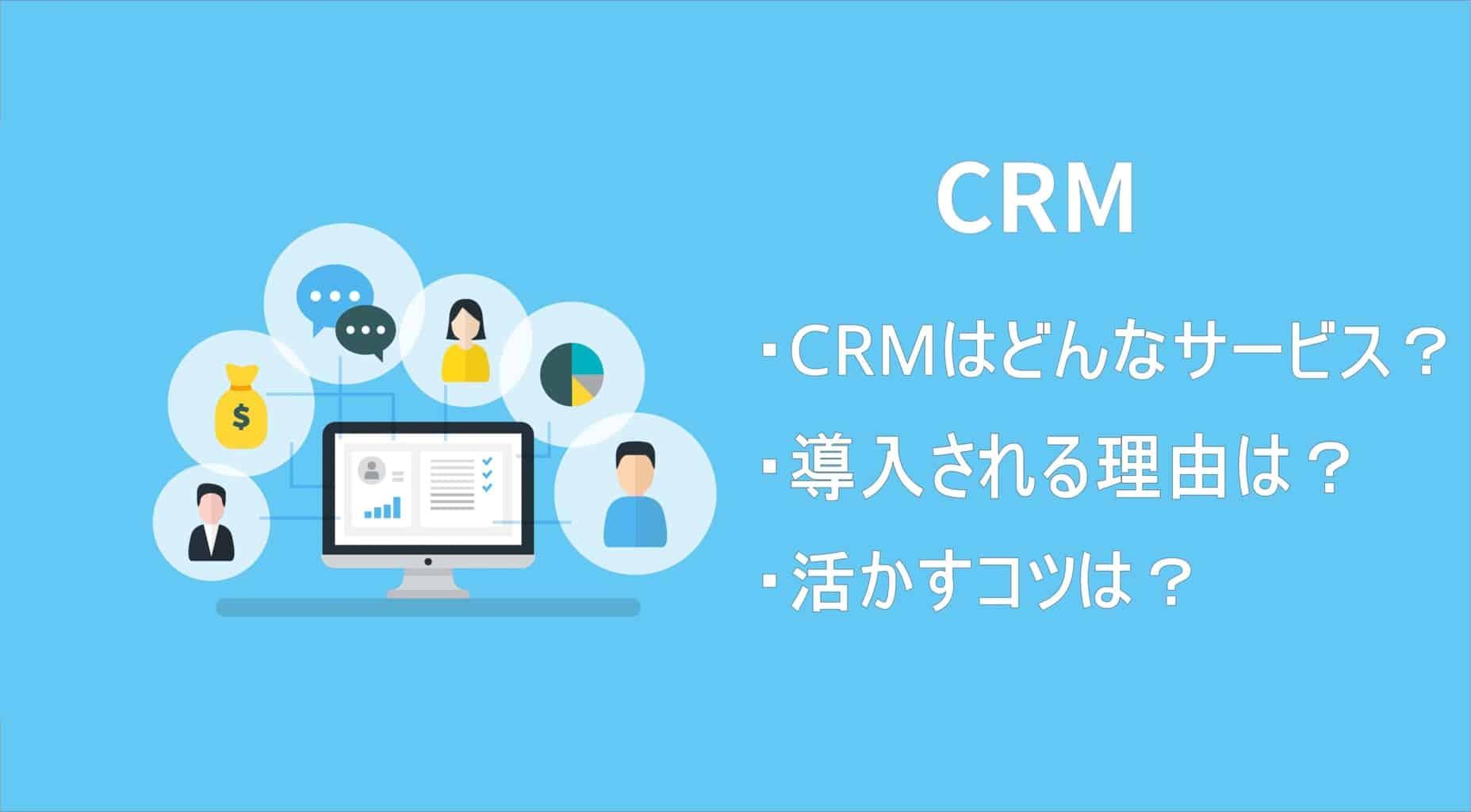 CRMはどんなサービス?CRMの役割や活かすコツも紹介!