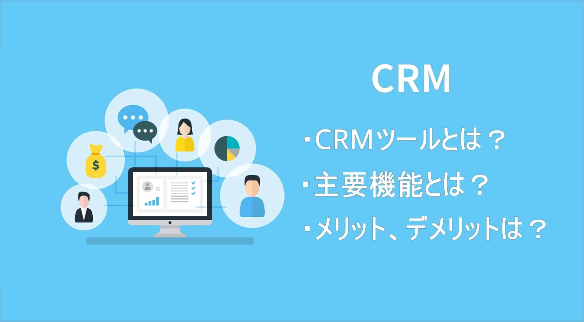 CRMツールとは?主要機能やメリット・デメリットも紹介!