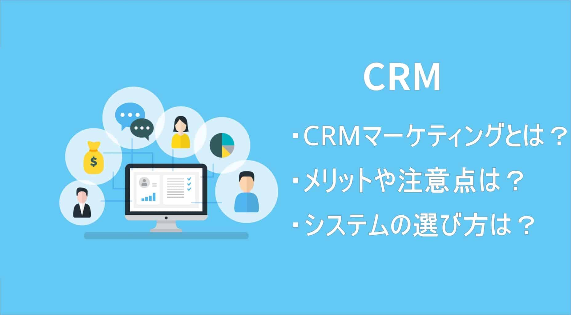CRMマーケティングとは?メリット・注意点やシステムの選び方も紹介!