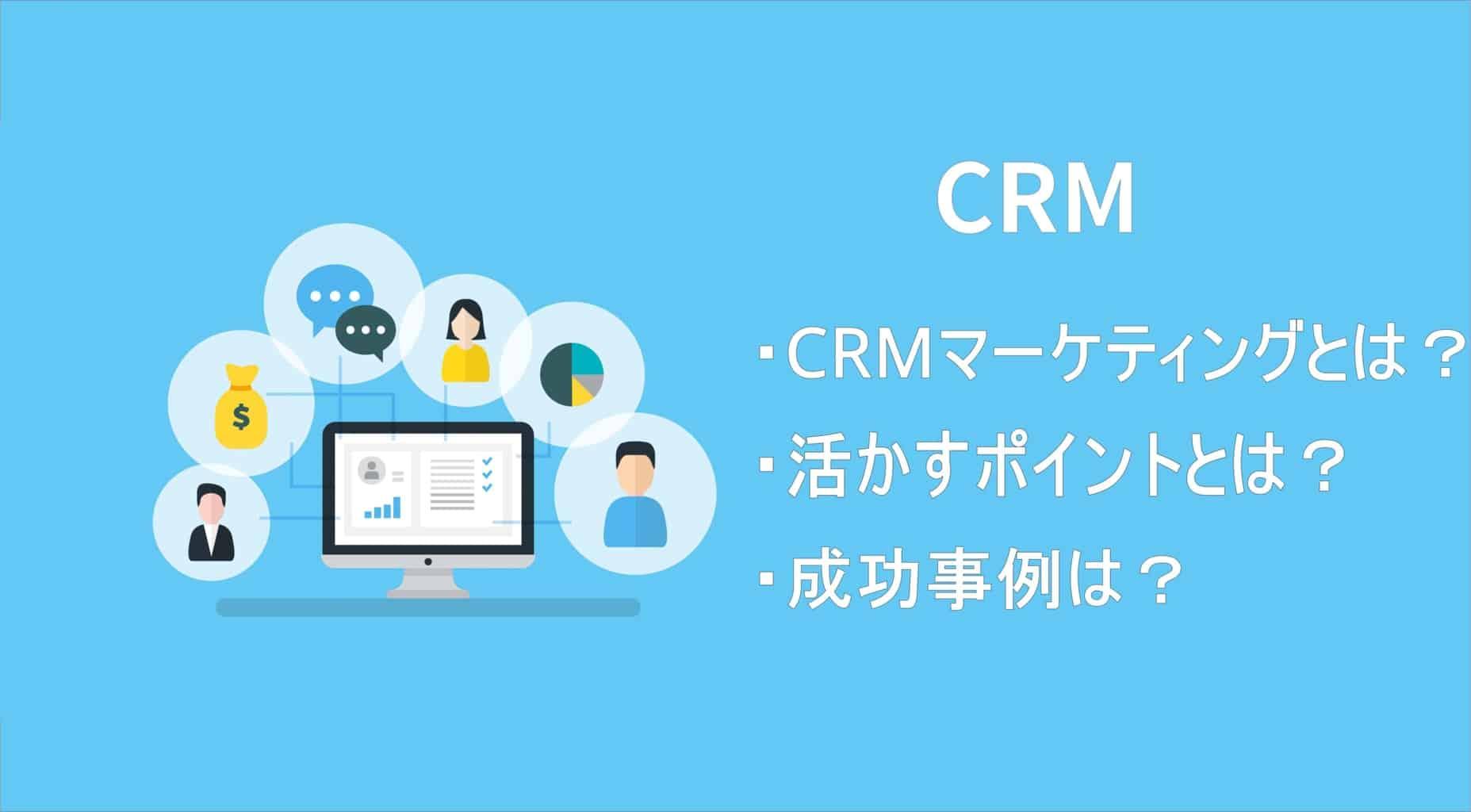 CRMマーケティングの成功事例5選!活用ポイントや事前準備も紹介!