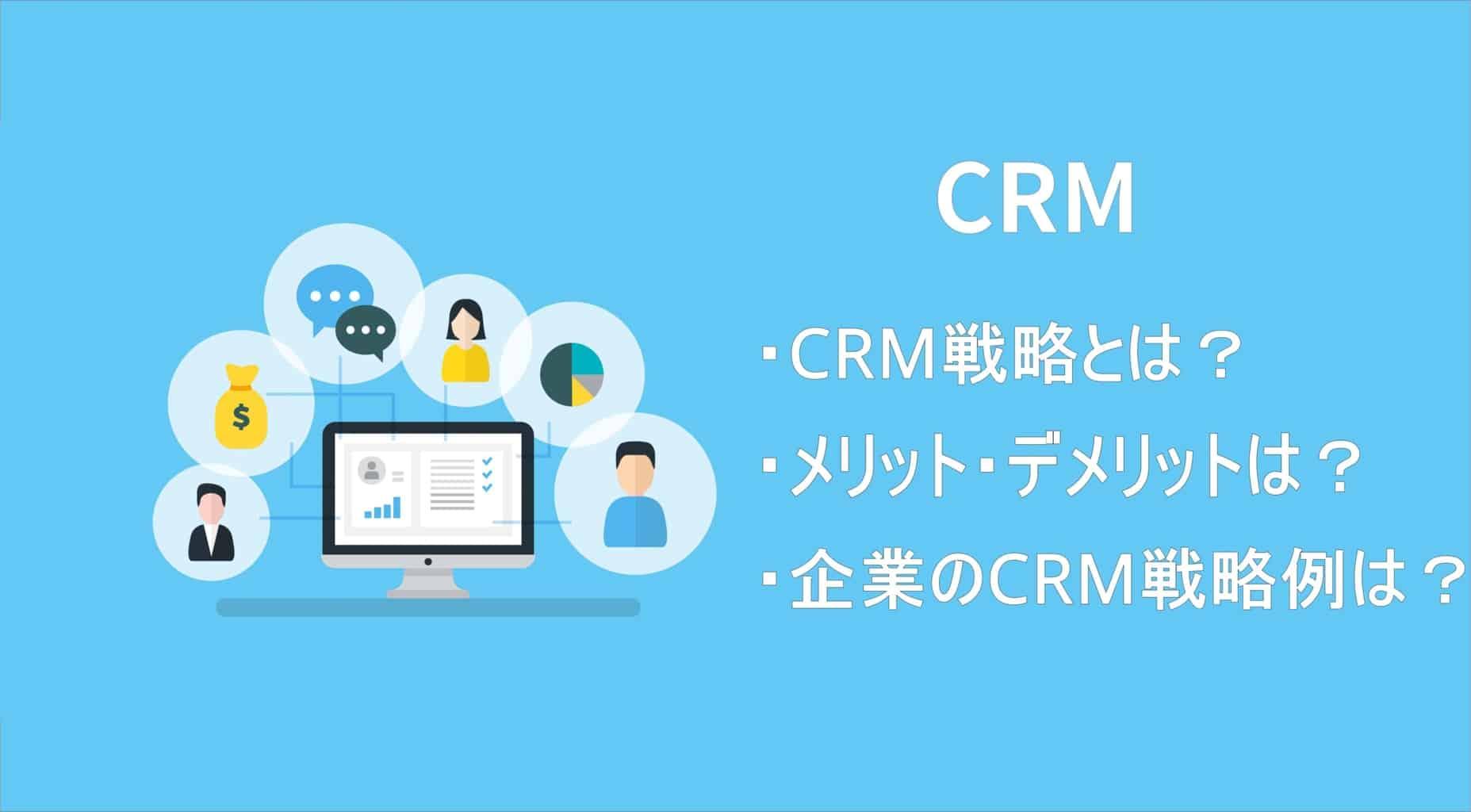 CRM戦略とは?メリット・デメリットやCRM活用例も紹介!