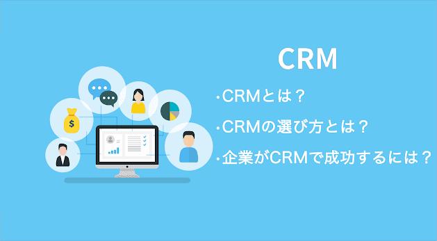 CRMとは?企業が導入するメリット、CRMで成功するには?