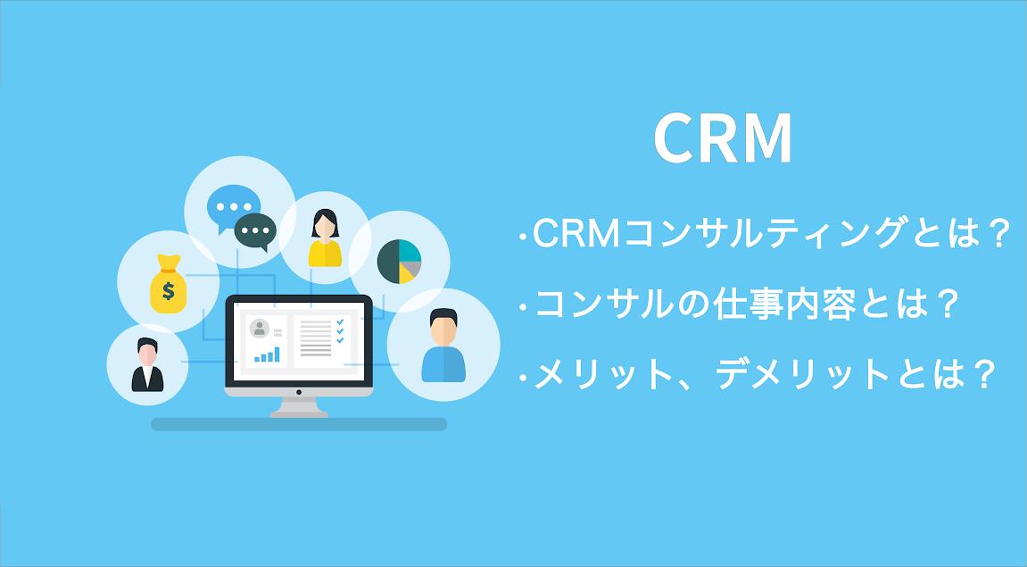 CRMコンサルティングとは?業務内容やCRM導入を検討する人へのメリットを解説