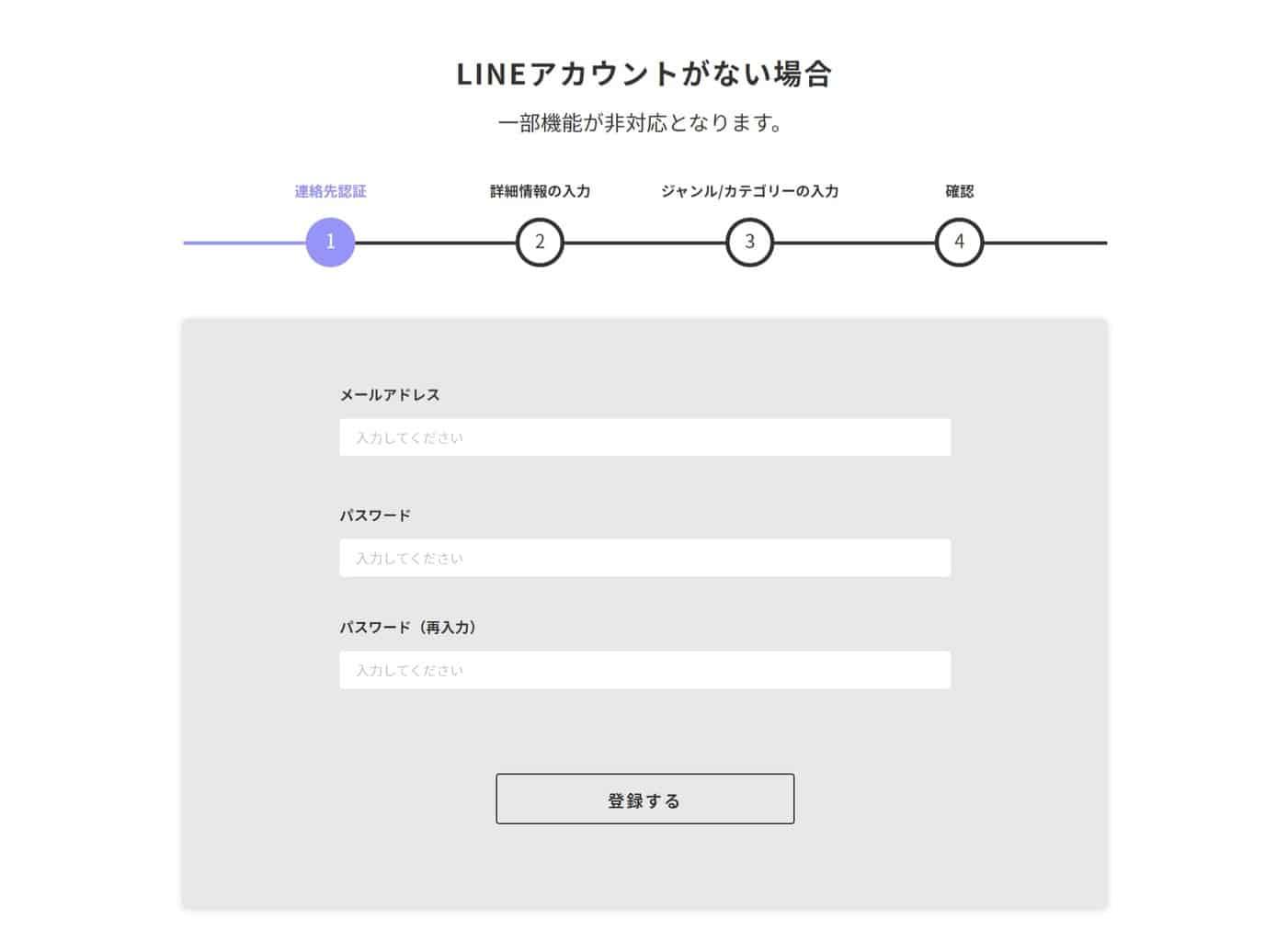 リットリンク(lit.link)退会方法の解説