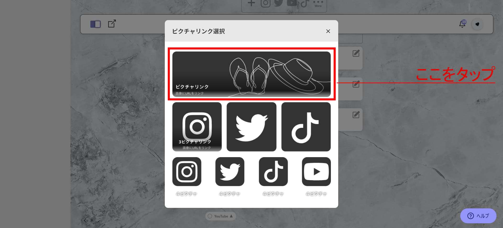 【公式】リットリンク(lit.link)でGIF動画を設定する方法