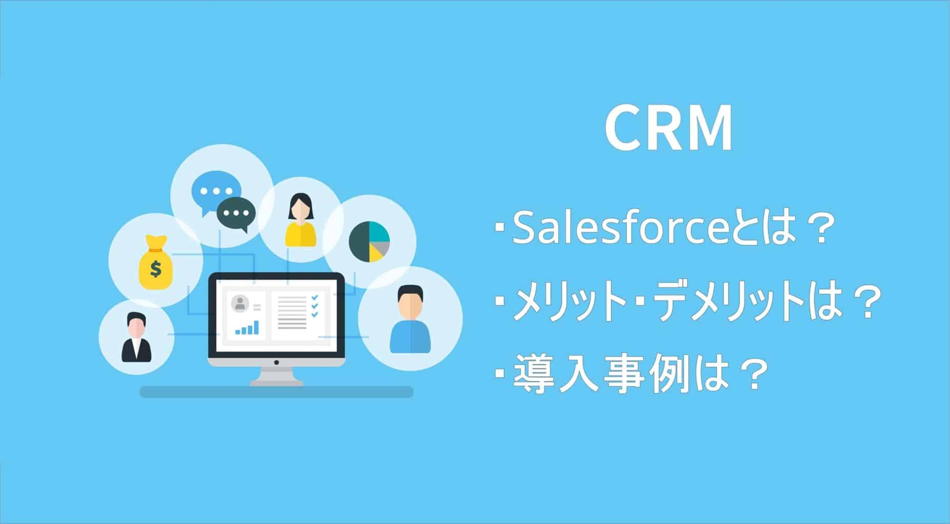 CRMツール『セールスフォース』とは?利用するメリット・デメリットや導入事例も紹介!