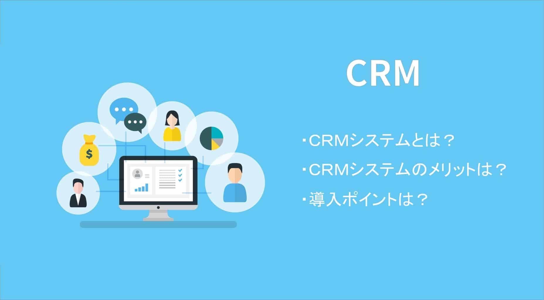 【2021年最新】CRMシステムとは?導入のポイントやメリットを解説