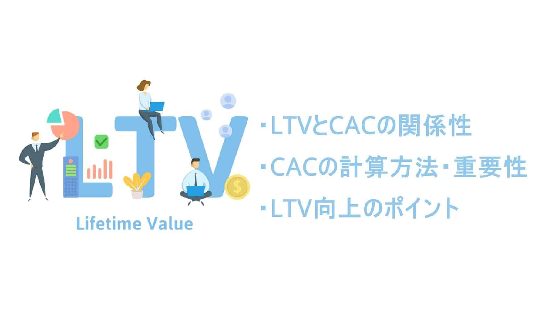LTVとCACの関係性とは?計算方法や重要性・LTVを向上させるポイントも紹介!