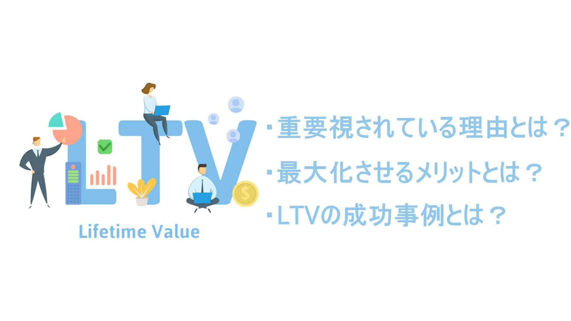 LTVの成功事例とは?LTVが重要視されている理由や最大化させるメリットも紹介!