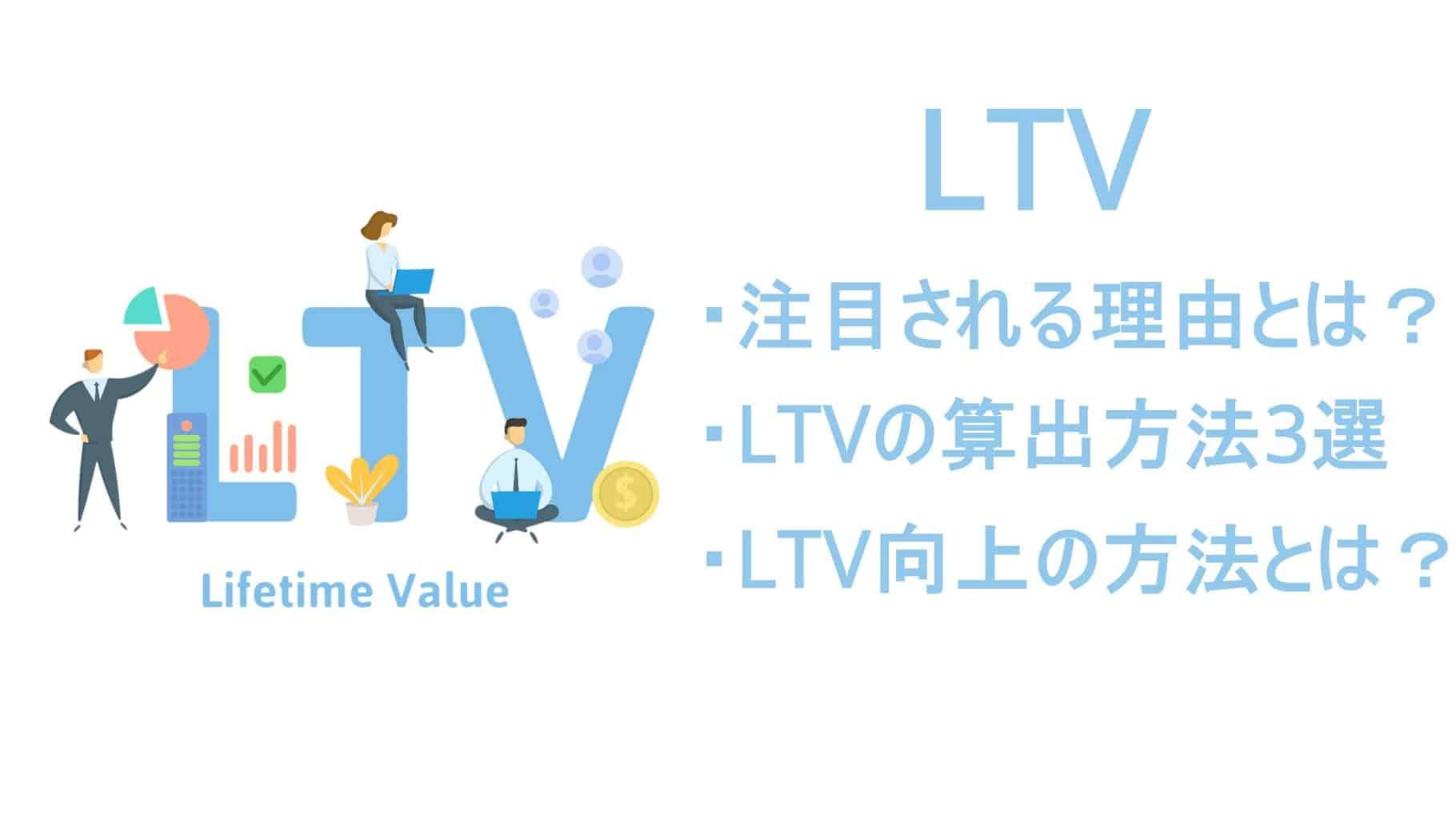 LTVはマーケティングに欠かせない?LTVを高める方法や算出方法も紹介!
