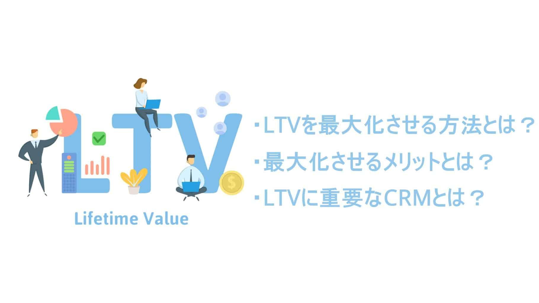 LTVを最大化させる方法とは?メリットや方法を徹底解説も!
