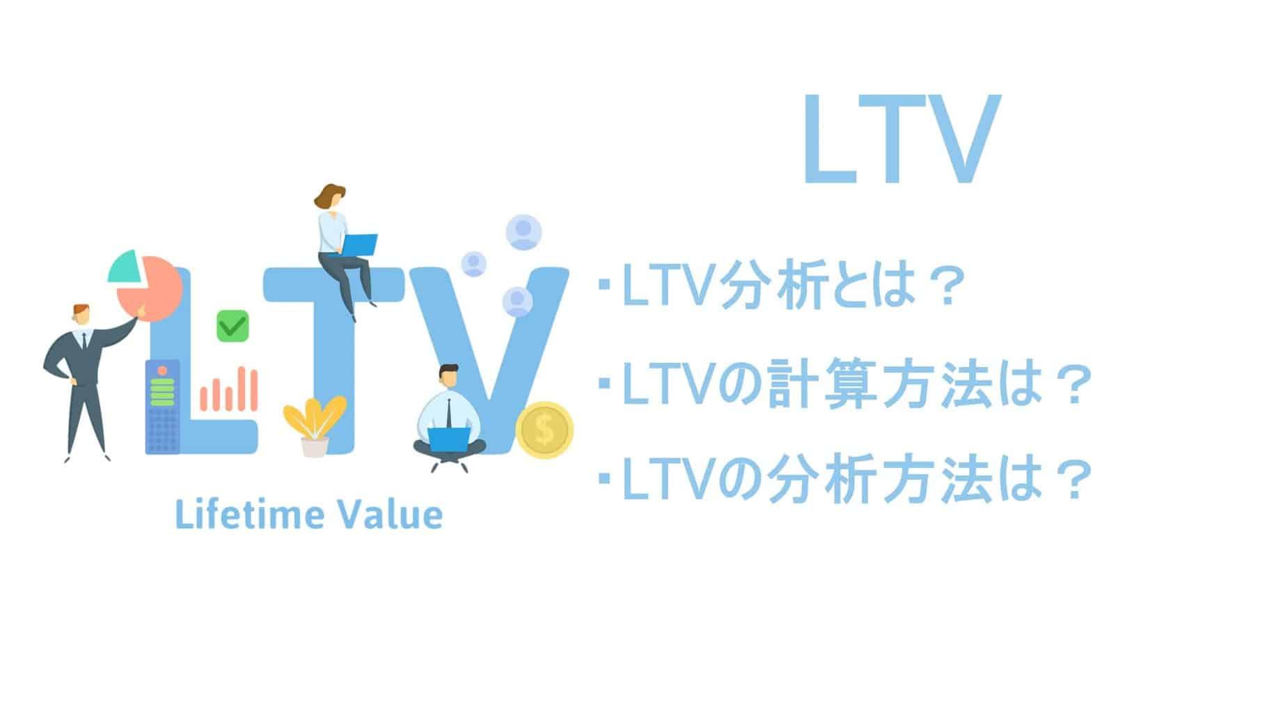 LTV分析とは?LTV分析の必要性や計算方法・分析方法なども紹介!