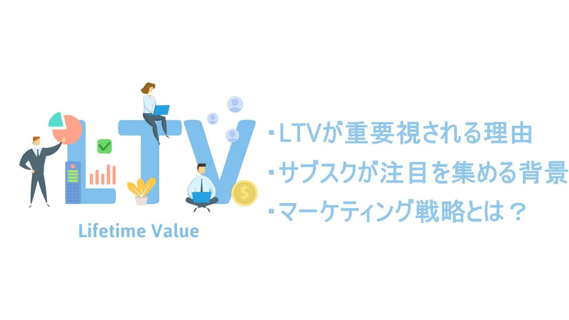 LTVがサブスクビジネスで重要視されている理由とは?LTVを向上させる戦略も紹介!