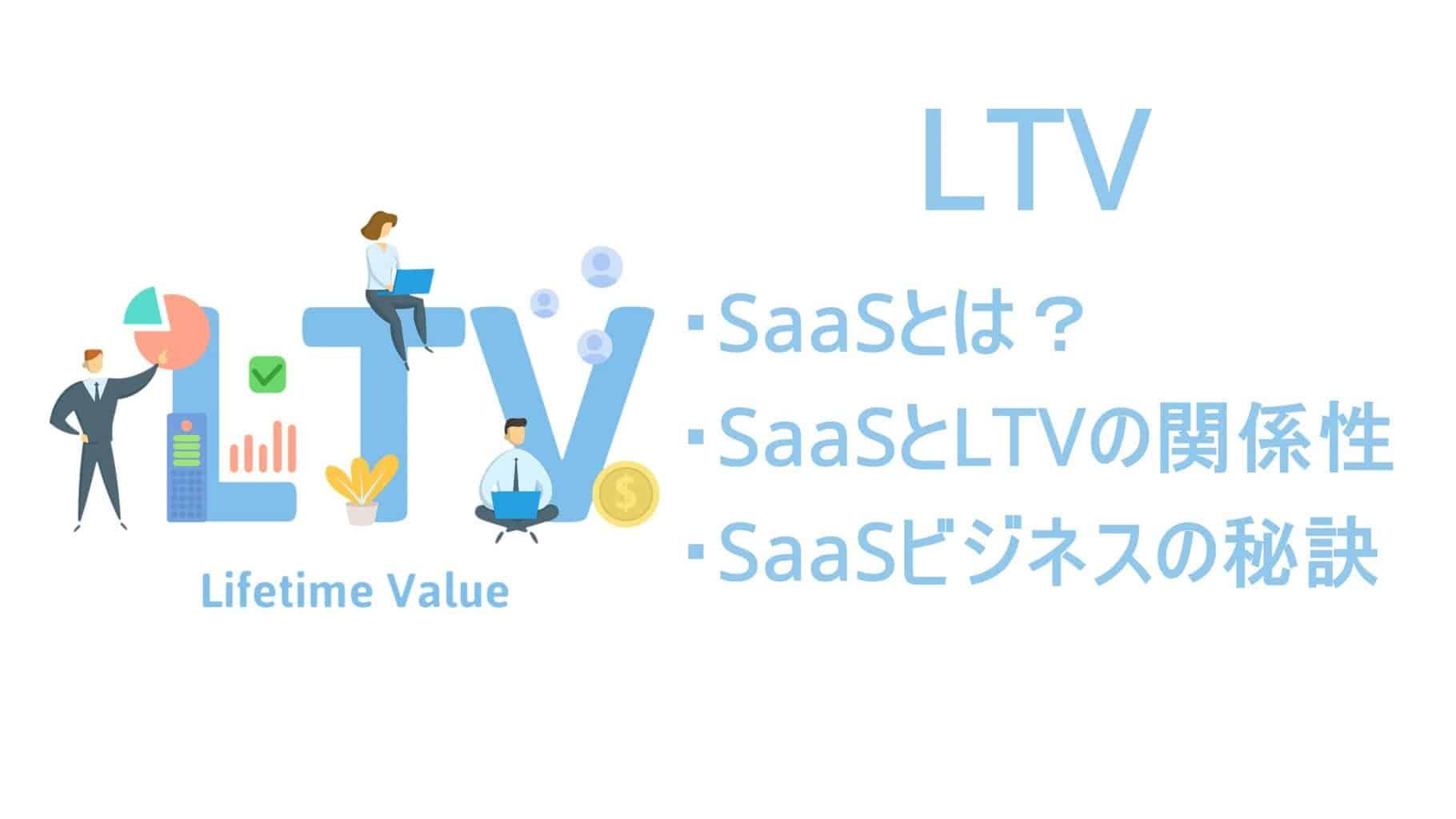 LTVとSaaSの関係性とは?特徴やSaaSビジネスで成功する方法なども紹介!