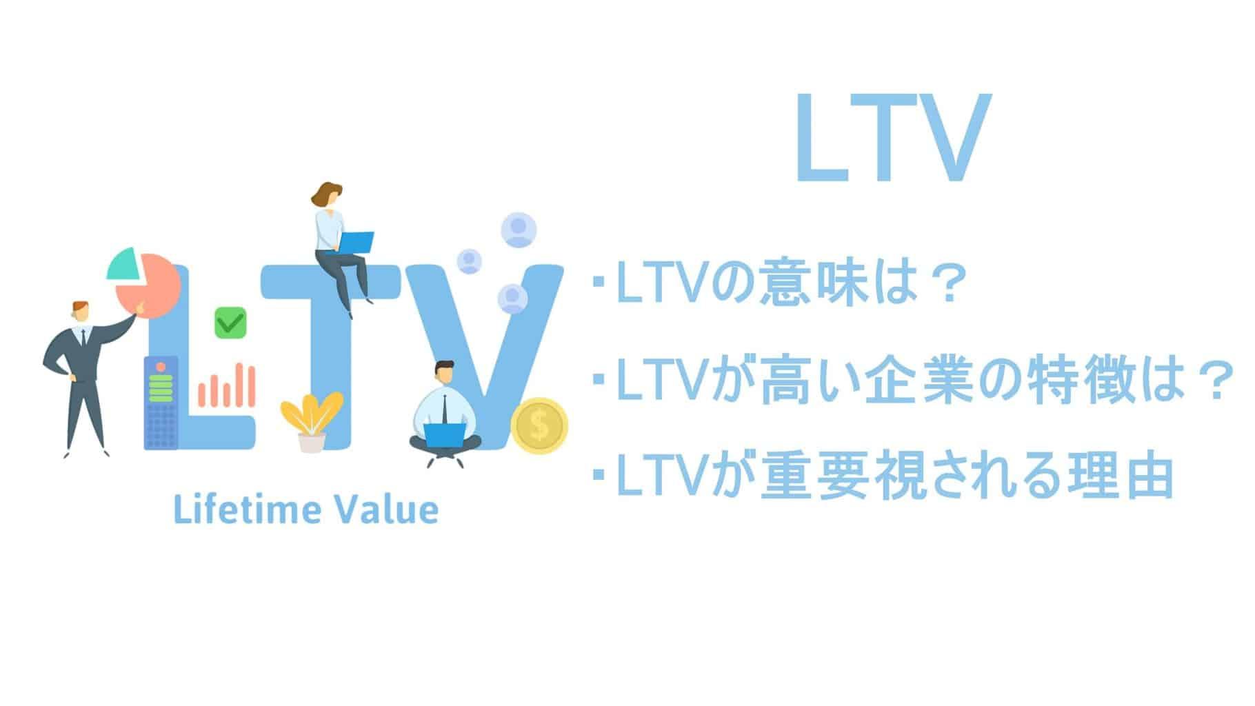 LTVの意味とは?計算方法や重要視される理由を紹介!
