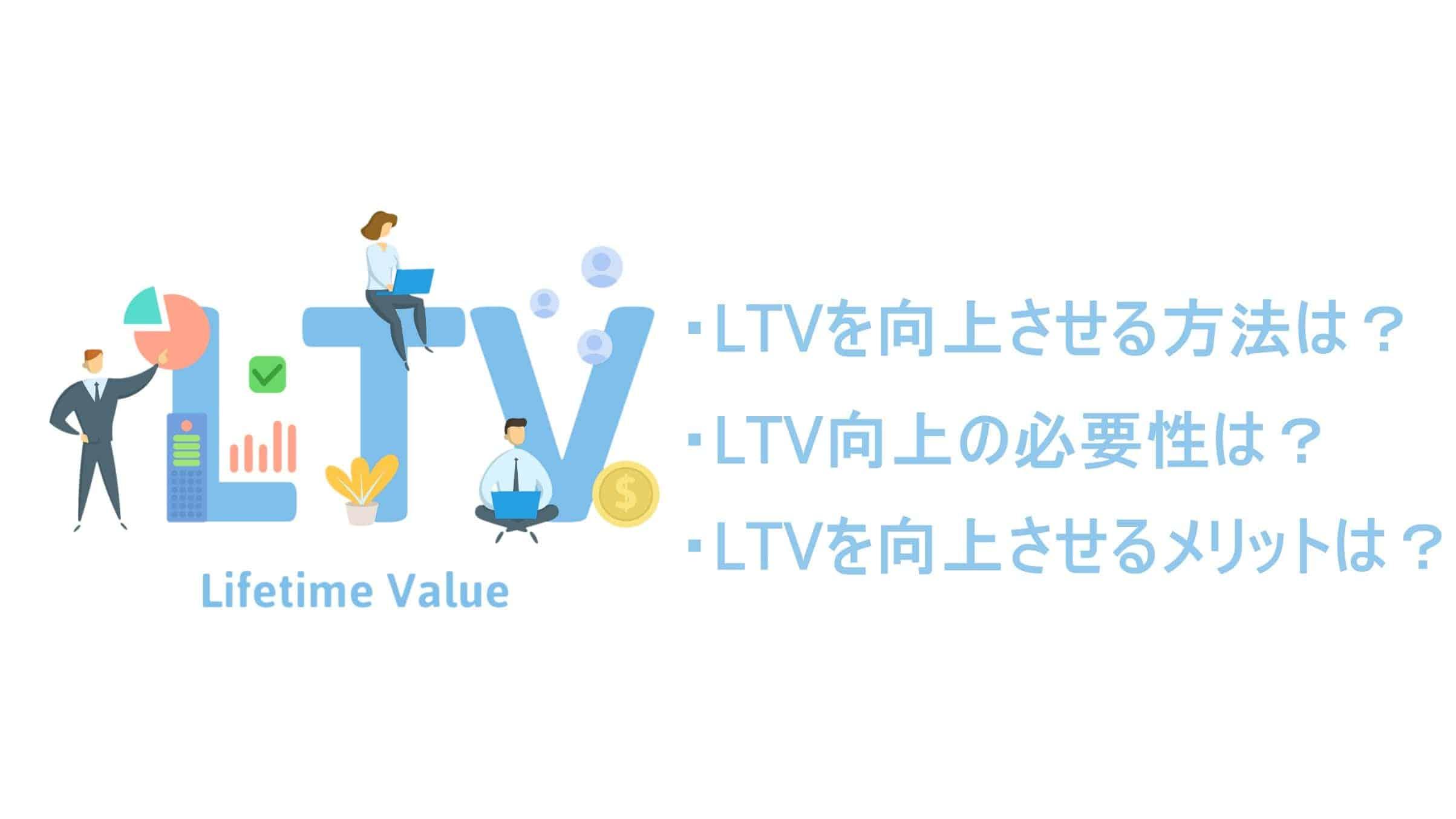 LTVを向上させる方法とは?必要性や得られるメリットも紹介!