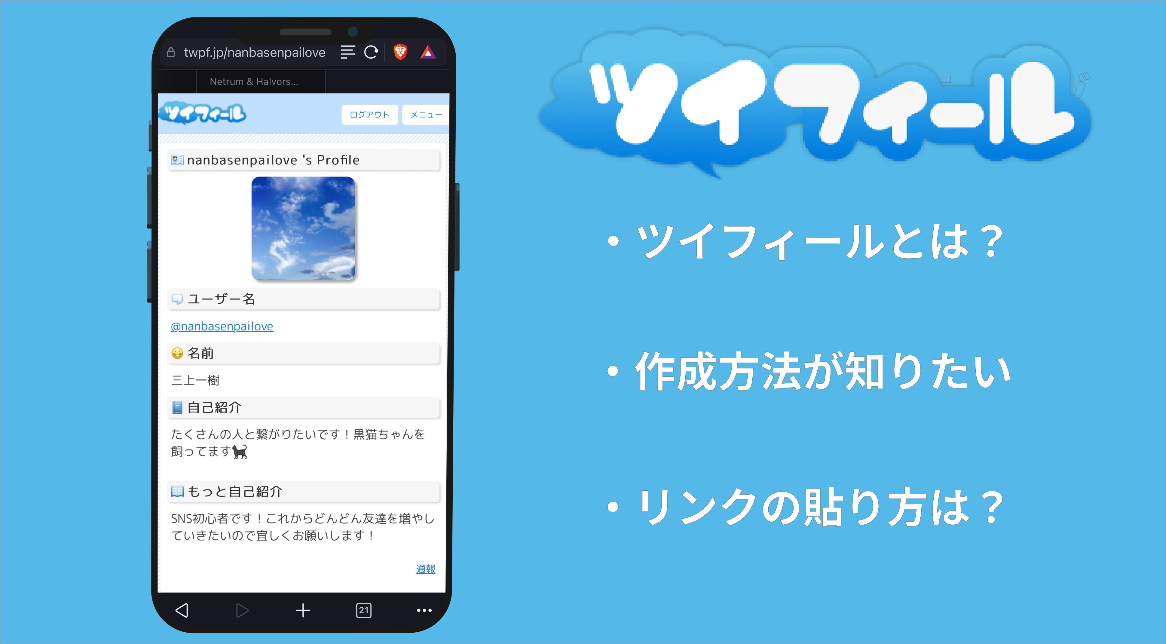 ツイフィールの作成方法やURLの貼り方を解説【Twitter専用プロフィールサービス】