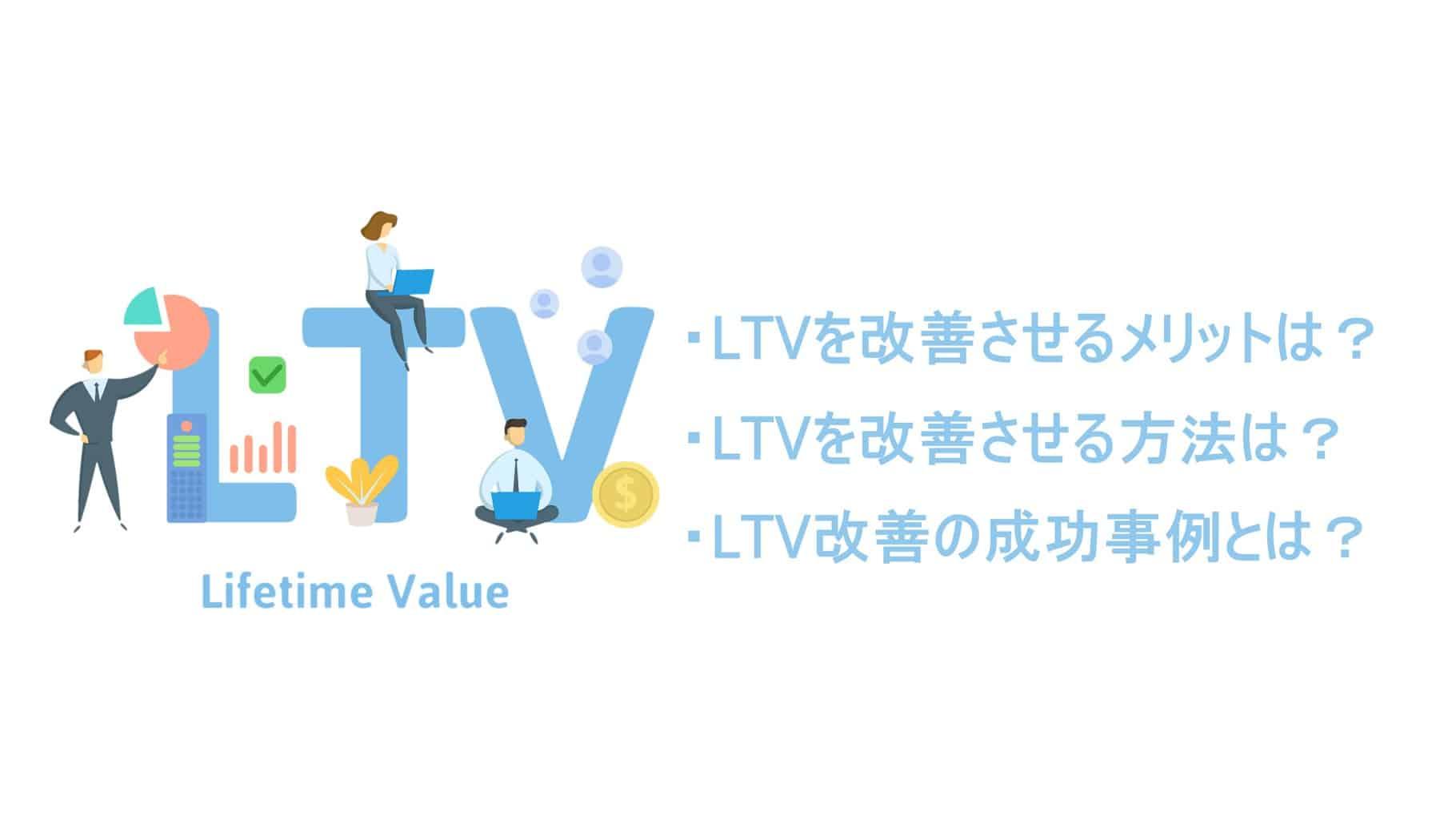 LTVの改善に成功した企業のマーケティング施策とは?メリットや改善方法も解説!