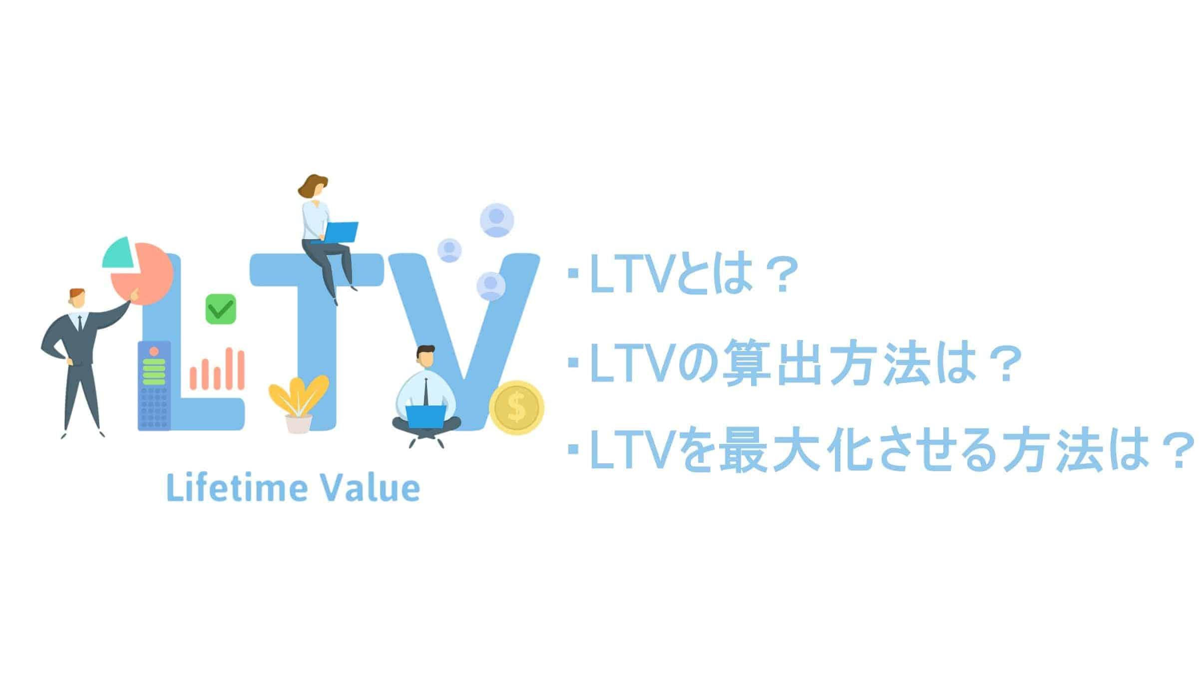 LTVで利益を予測する方法とは?代表的なLTV算出方法や最大化させる方法も紹介!