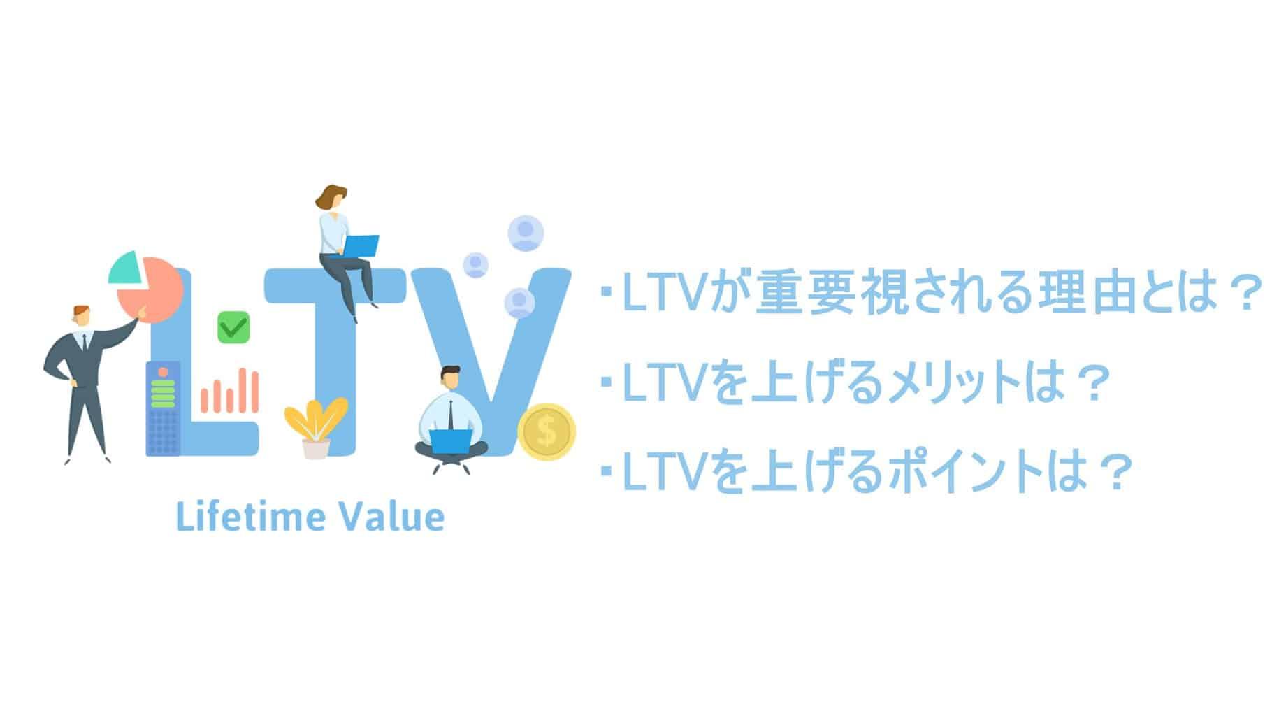 LTVを上げるためのポイントとは?LTVを上げる3つのメリットも解説!
