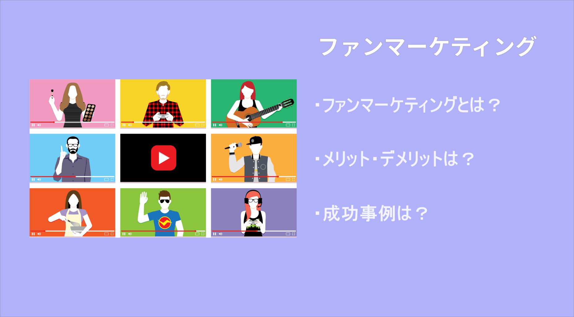 ファンマーケティングとは?メリット・デメリットや成功事例も紹介!