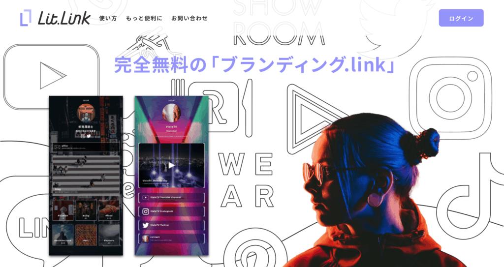 lit.link(リットリンク)トップ画像