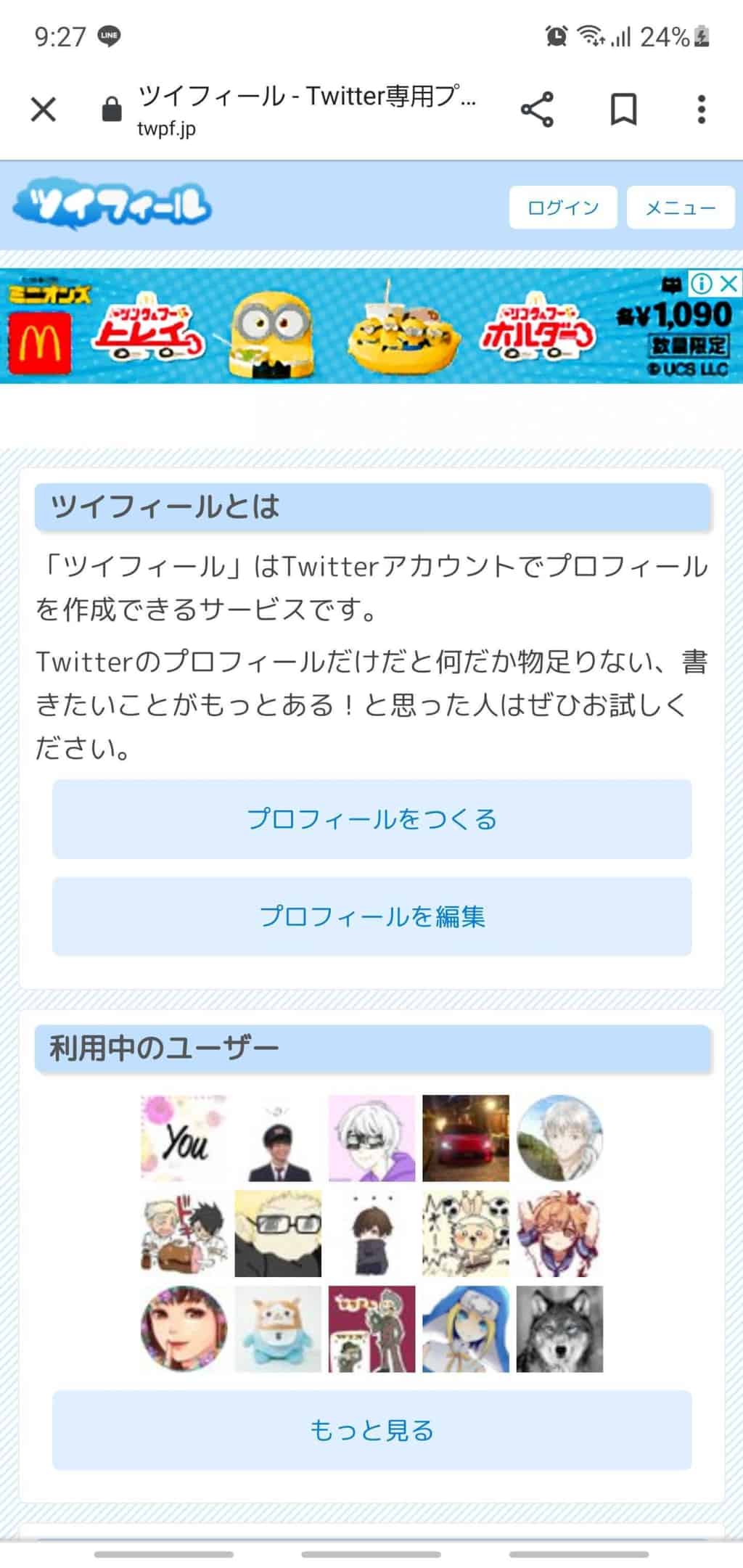 ツイフィール公式サイトTOP画像