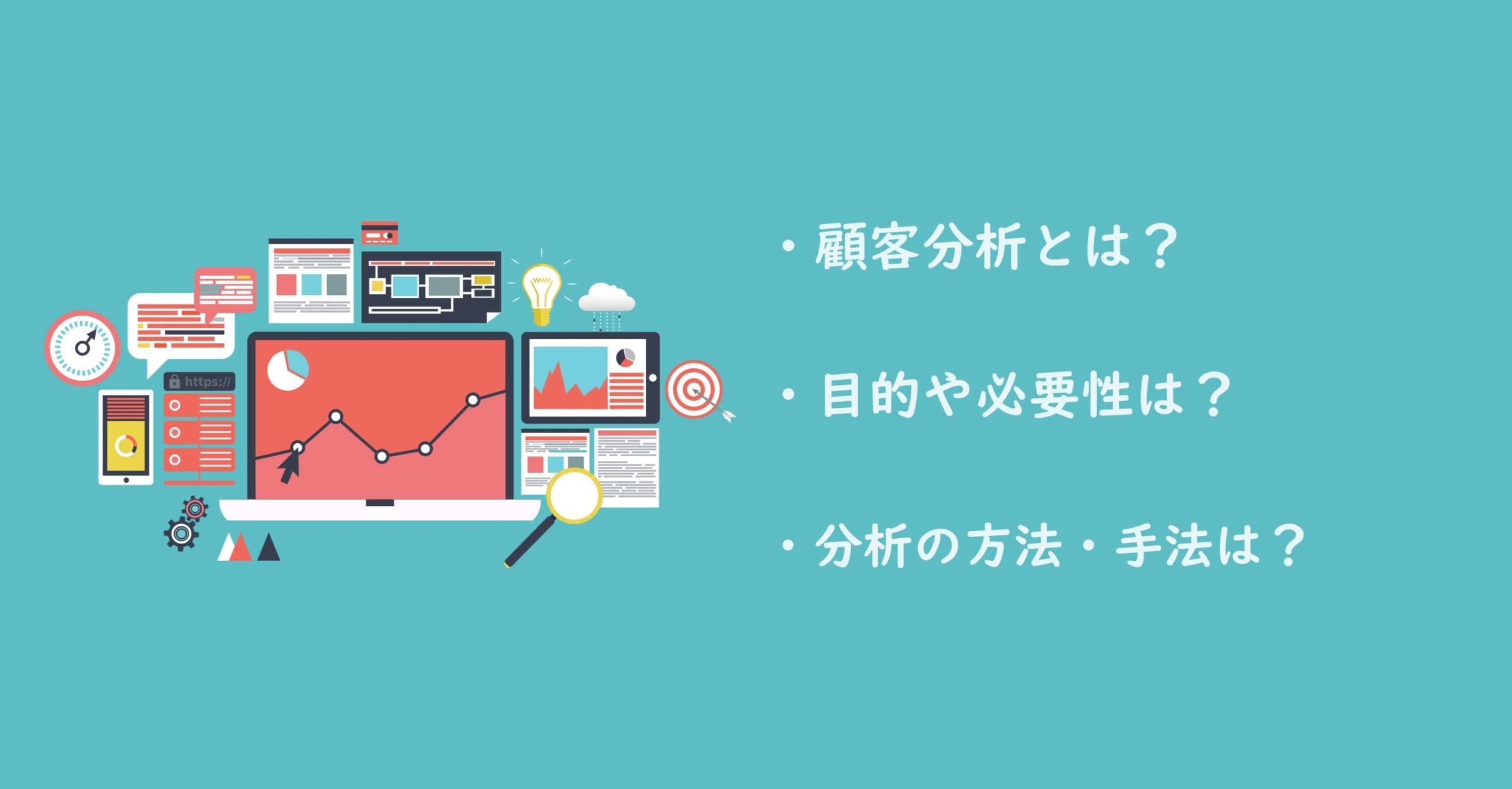 顧客分析で用いられる8つの方法・手法とは?目的や必要性も紹介!