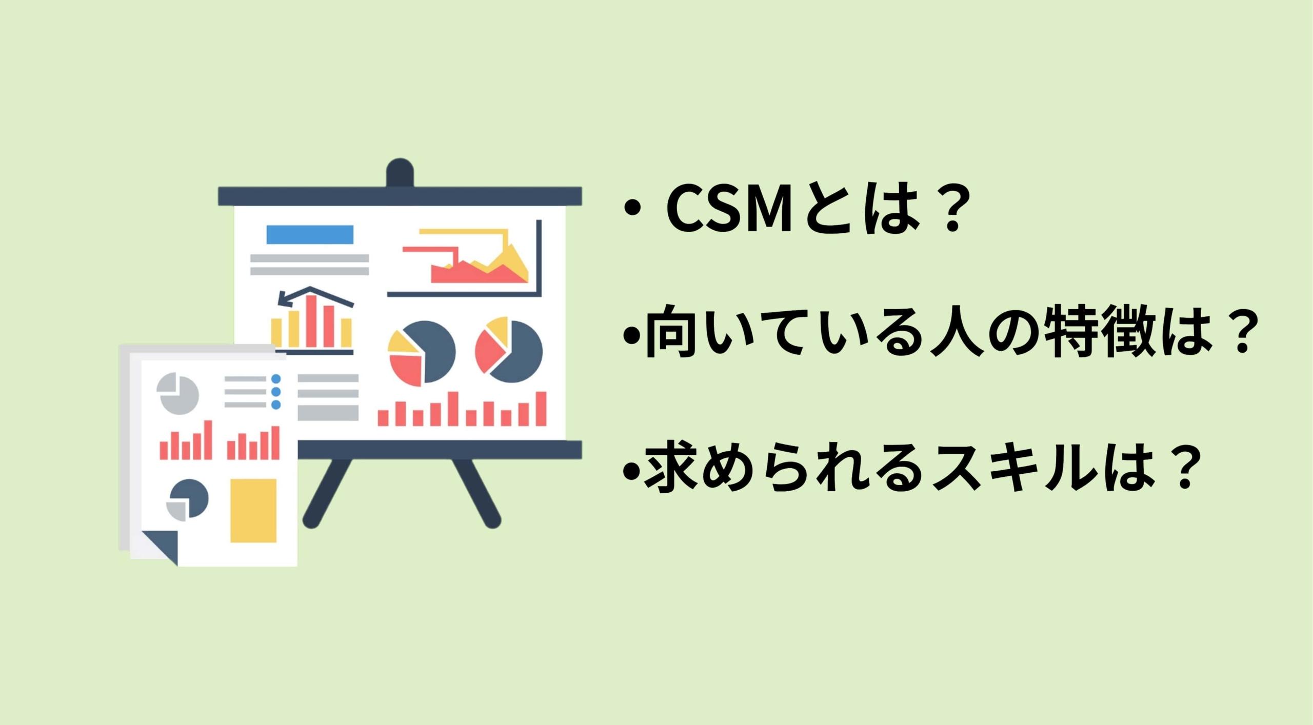 CSM とはのアイキャッチ画像-min
