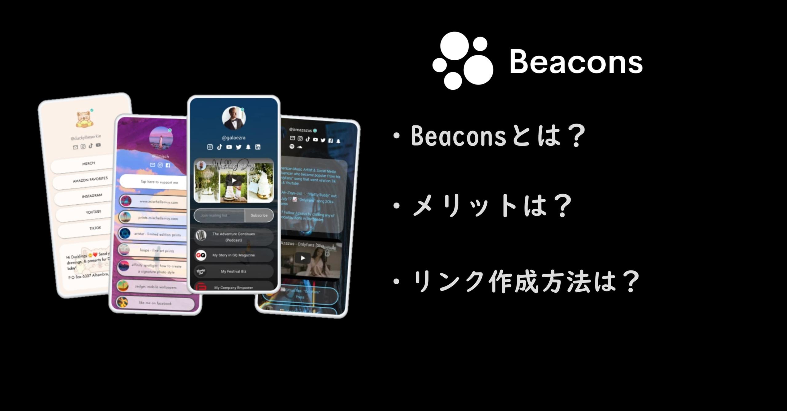 リンクまとめサービス『Beacons』とは?メリットやリンク作成方法も合わせて紹介!のアイキャッチ画像