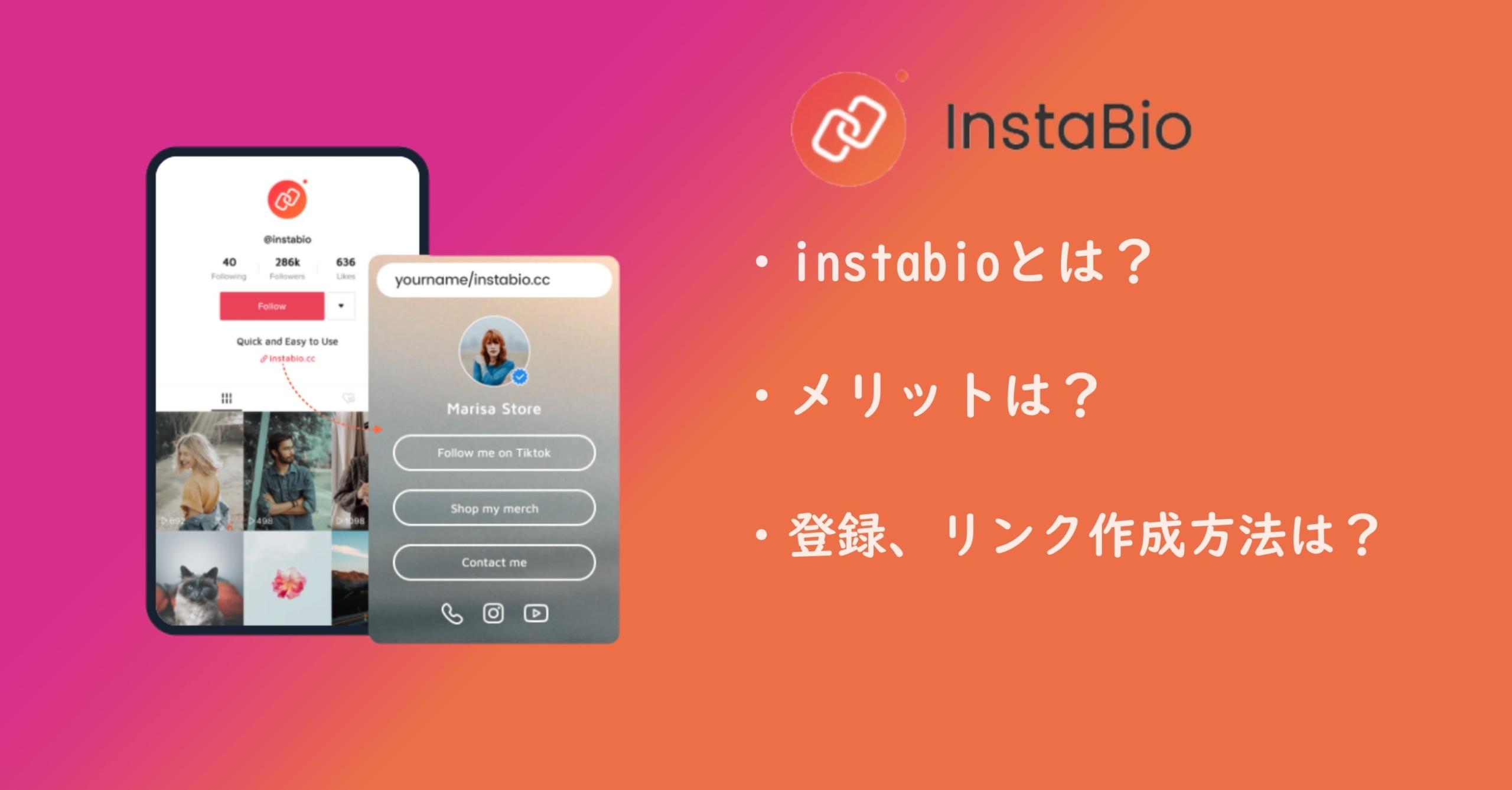 複数のリンクを1つにまとめる『instabio』とは?リンク作成方法も合わせて紹介!のアイキャッチ画像
