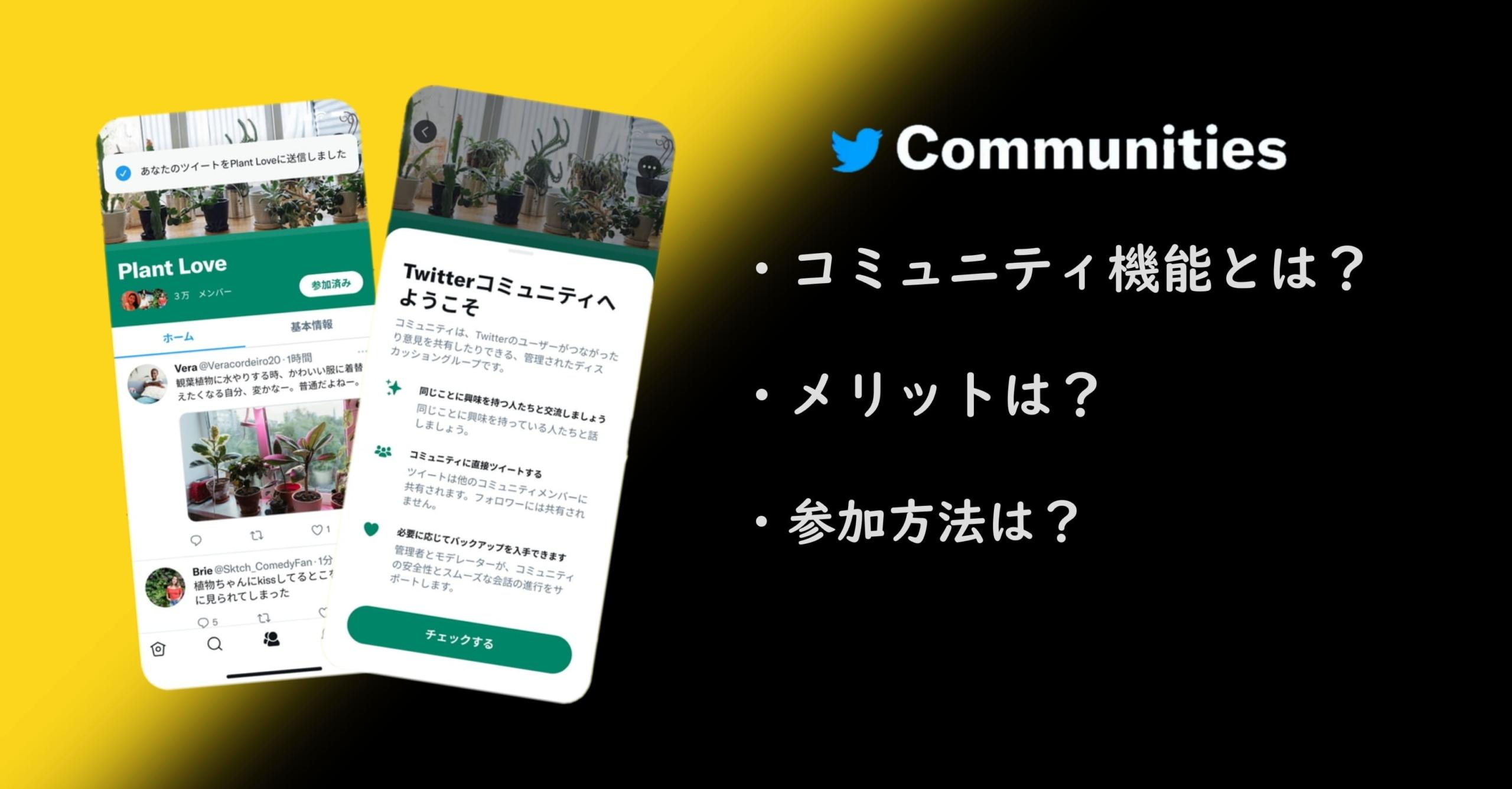 Twitterの新機能『コミュニティ』とは?参加方法やツイート方法も紹介!のアイキャッチ画像