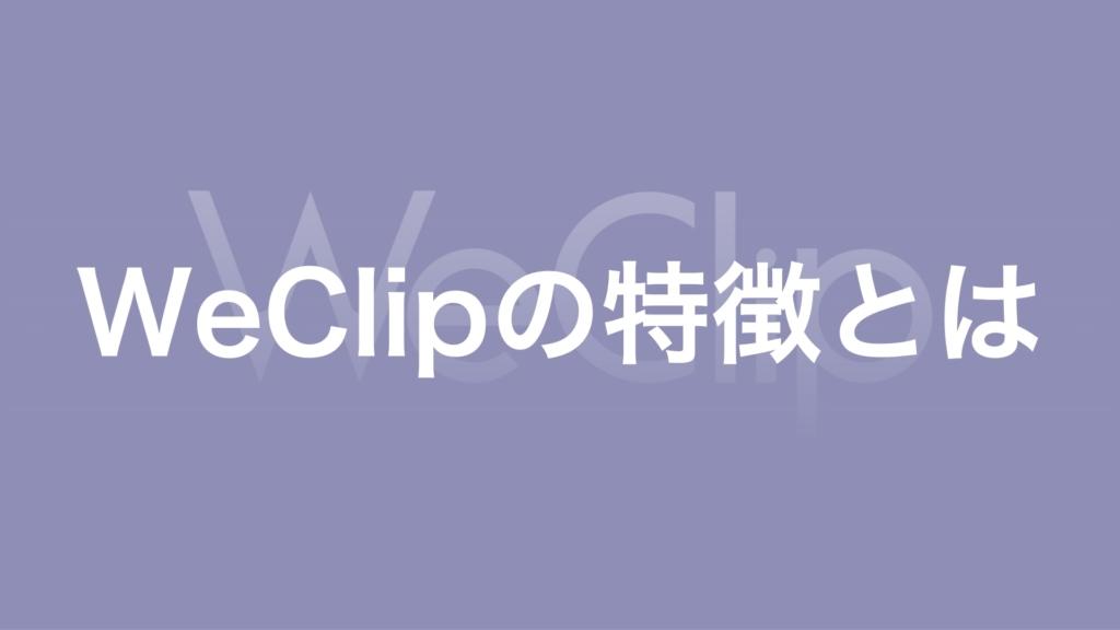 WeClipの特徴とは?他のSNSとの違いは?の画像