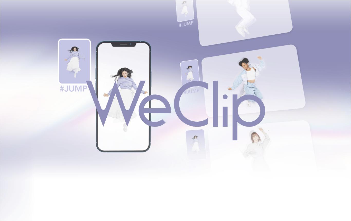 WeClipのアイキャッチ画像